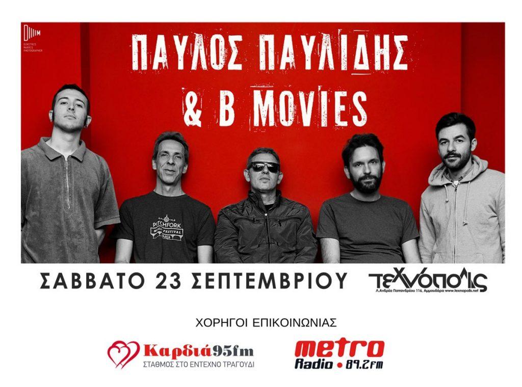 Παύλος Παυλίδης _ The B Movies (2017)