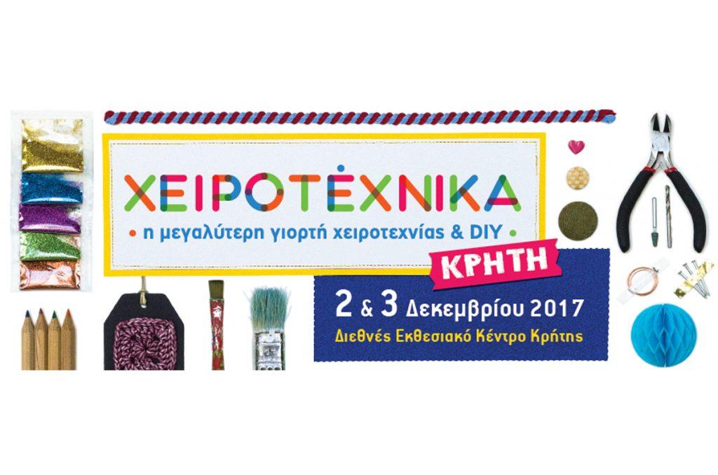 Χειροτέχνικα Κρήτη 2017: Υλικά χειροτεχνίας, σεμινάρια & παρουσιάσεις!