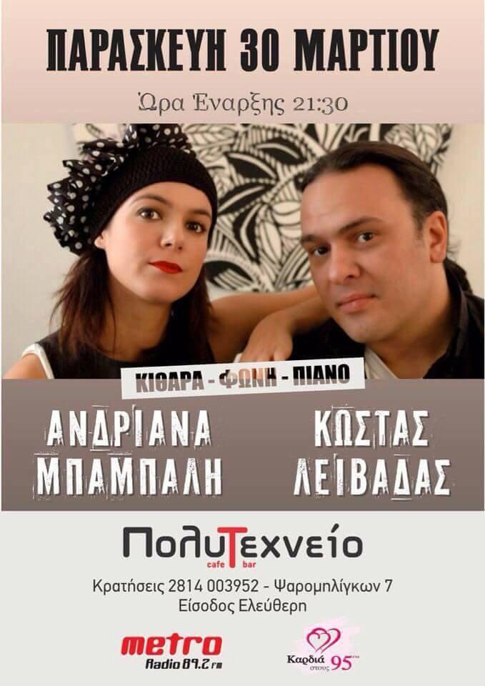 Ανδριάνα Μπάμπαλη & Κώστας Λειβαδάς live στο Πολυτεχνείο