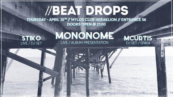 Beat Drops   Μύλος club